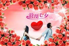 浪漫情人节情侣图片_牛郎织女见证我们的爱