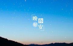 晚安璀璨迷人的星空夜景图